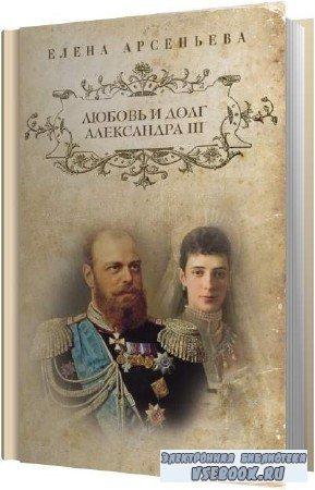 Елена Арсеньева. Любовь и долг Александра III (Аудиокнига)