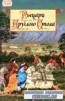 Рыцари круглого стола. Предания романских народов средневековья.