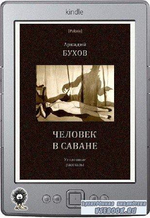 Бухов Аркадий - Человек в саване