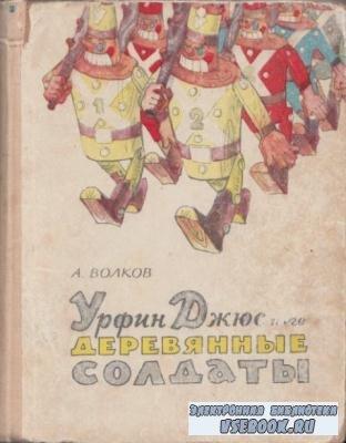 Александр Волков - Урфин Джюс и его деревянные солдаты (1964)