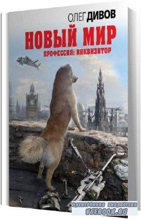 Олег Дивов. Новый мир (Аудиокнига)