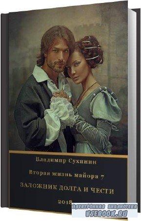 Владимир Сухинин. Заложник долга и чести (Аудиокнига)
