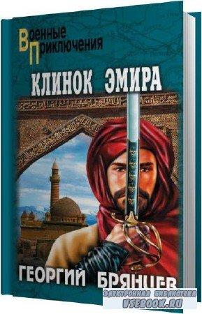 Георгий Брянцев. Клинок эмира (Аудиокнига)