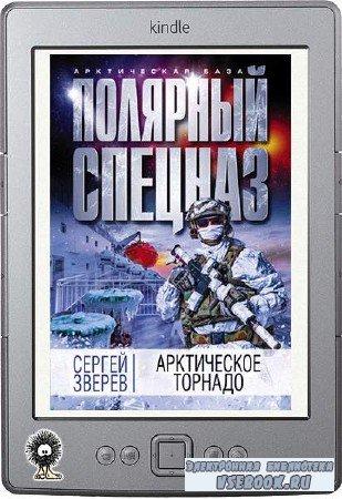 Зверев Сергей - Арктическое торнадо