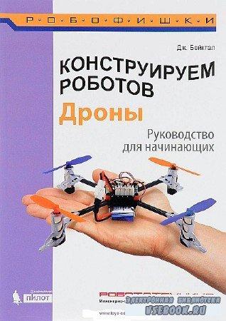 Бейктал Джон - Конструируем роботов. Дроны. Руководство для начинающих (2018) Pdf