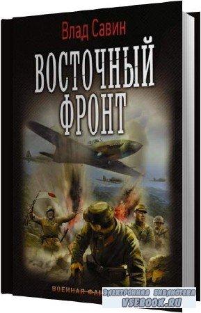 Влад Савин. Восточный фронт (Аудиокнига)