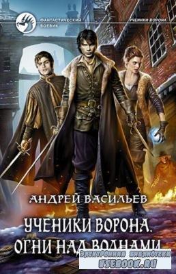 Андрей Васильев - Собрание сочинений (25 книг) (2014-2018)