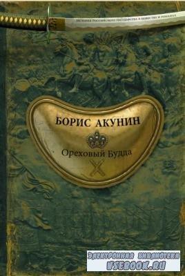 Борис Акунин - Ореховый Будда (2018)