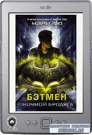 Лу Мари - Бэтмен. Ночной бродяга
