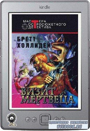 Холлидей Бретт - Визит мертвеца (сборник)