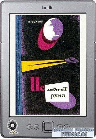 Волков Николай - Не дрогнет рука