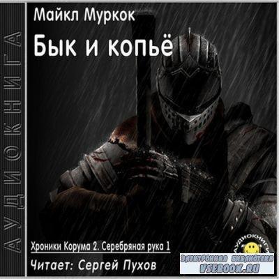 Майкл Муркок - Бык и копьё (2018) аудиокнига