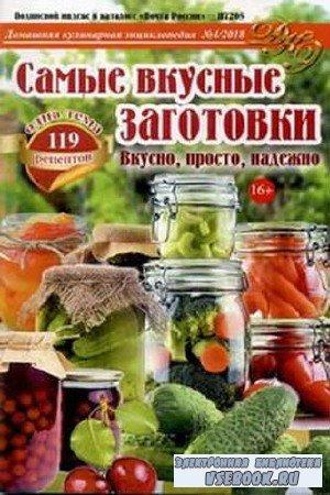 Домашняя кулинарная энциклопедия №4 - 2018