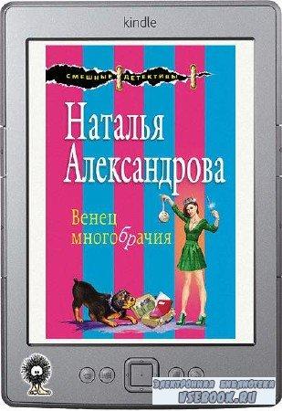 Александрова Наталья - Венец многобрачия