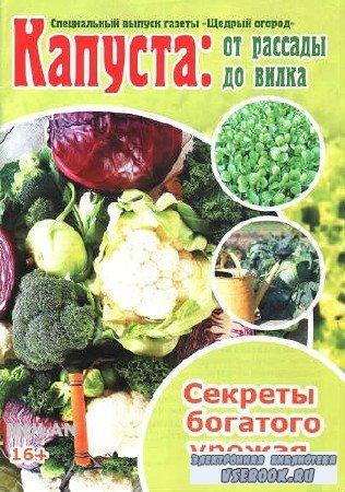 Щедрый огород - Капуста: от рассады до вилка - 2018