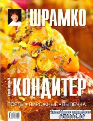 Елена Шрамко - Современный кондитер. Торты, пирожные, выпечка (2012)