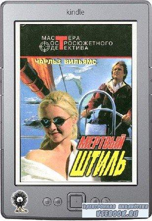Вильямс Чарльз - Мертвый штиль (сборник)