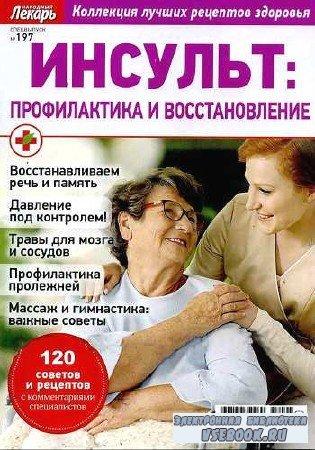 Народный лекарь. Спецвыпуск №197 - 2018