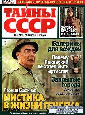 Загадки истории. Тайны СССР №7 - 2018
