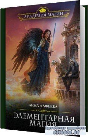 Лина Алфеева. Элементарная магия (Аудиокнига)