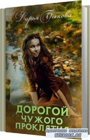 Дарья Быкова. Дорогой чужого проклятия (Аудиокнига)