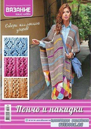 Вязание ваше хобби. Приложение к журналу №9 - 2018