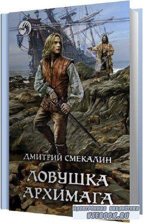 Дмитрий Смекалин. Ловушка архимага (Аудиокнига)