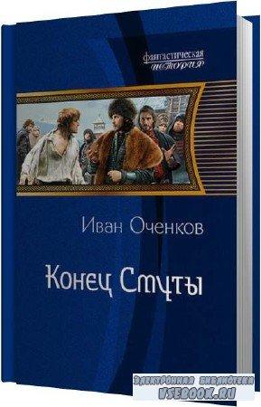 Иван Оченков. Конец Смуты (Аудиокнига)