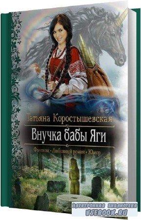 Татьяна Коростышевская. Внучка бабы Яги (Аудиокнига)