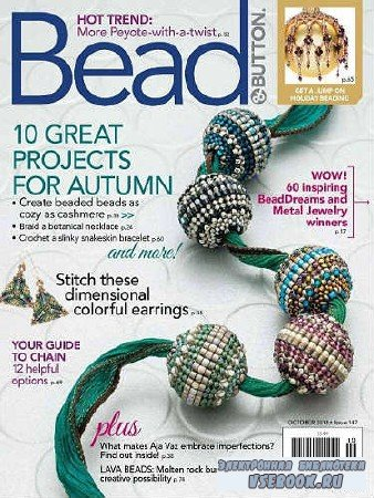 Bead & Button №147 - 2018