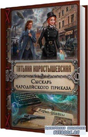 Татьяна Коростышевская. Сыскарь чародейского приказа (Аудиокнига)