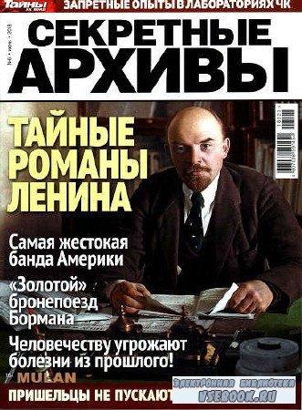 Тайны ХХ века. Секретные архивы №6 - 2018