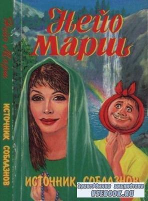 Марш Н. - Источник соблазнов (1997)