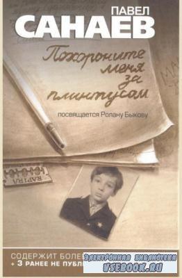 Павел Санаев - Похороните меня за плинтусом. Полная авторская версия (2009)
