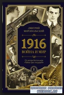 Дмитрий Миропольский - 1916. Война и мир (2018)