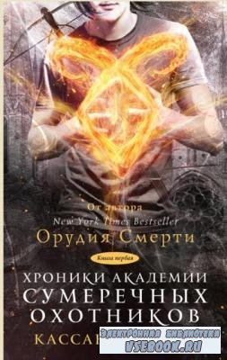 Кассандра Клэр - Собрание сочинений (31 книга) (2014-2018)