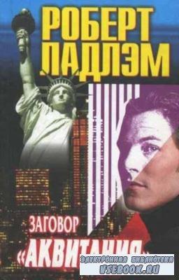 "Роберт Ладлэм - Заговор ""Аквитания"" (2000)"