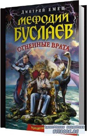 Дмитрий Емец. Огненные врата (Аудиокнига)
