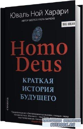 Юваль Ной Харари. Homo Deus. Краткая история будущего (Аудиокнига)