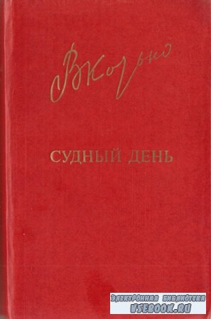 Виктор Козько. Судный день