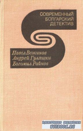 Вежинов П. и др. Современный болгарский детектив