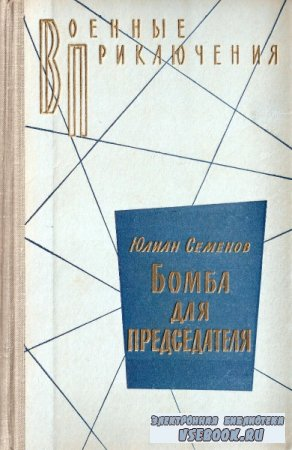 Юлиан Семенов. Бомба для председателя