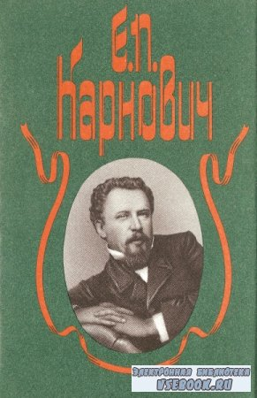 Евгений Карнович. Любовь и корона. Пагуба. Приложения