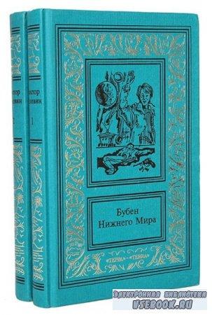Виктор Пелевин. Сочинения в 2 томах