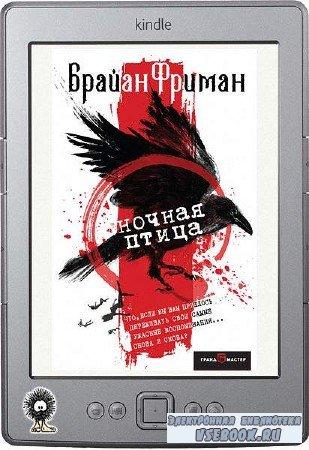 Фриман Брайан - Ночная птица