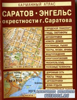 Карманный Атлас. Саратов-Энгельс. Окрестности г. Саратова