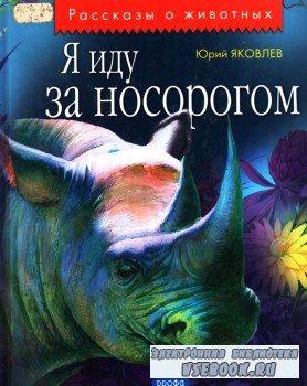 Я иду за носорогом