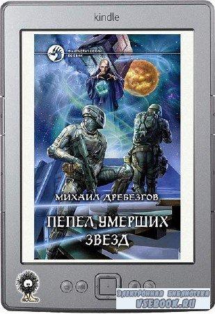 Дребезгов Михаил - Пепел умерших звёзд