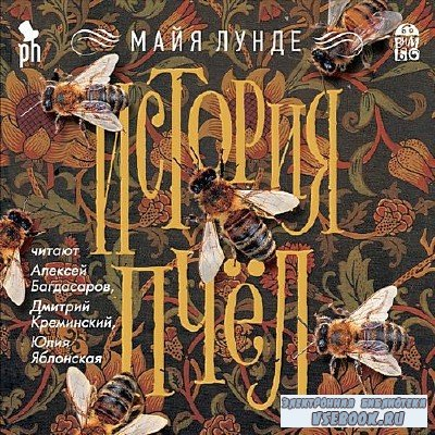Лунде Майя - История пчел (Аудиокнига)