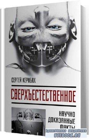 Сергей Кернбах. Сверхъестественное (Аудиокнига)